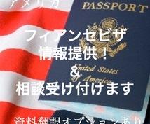 アメリカフィアンセビザについて解説、相談受付けます ビザを申請したいけど自力では不安、、、!という方へ♪
