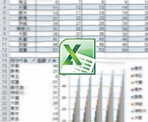 Excel作成代行・ご相談承ります 【感謝:販売総数200件突破!】単純作業の効率化をします。