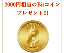 暗号通貨/2千円分のBitコインさしあげます 仮想通貨トレードをしたいが自分のお金での取引に抵抗がある人へ