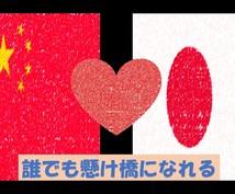 中国人の友達を100人作る方法を伝授します 中国語を話したいけど話す機会がない人に向けて!しょっちゃん流