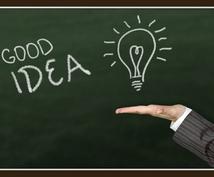 経営者、サラリーマン、家庭の主婦、いろんな方にアイデアを売ります。
