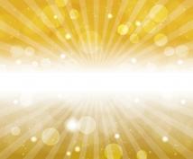 豊かさのエネルギー伝授致します 豊穣の黄金光線エネルギー伝授☆豊かさを引き寄せます!