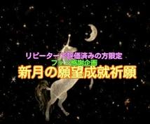 新月3月24日限定でファンサービスします 今月はお羊座の新月。購入者さんのためのアフターフォローの占い