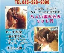 低料金でヘアセットしています(^_^)