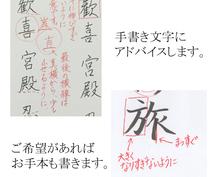 あなたの手書き文字にアドバイスをします 自分の字をもう一段階レベルアップしませんか?