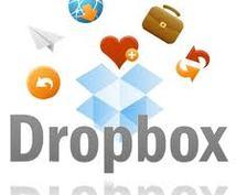 あなたのDropboxボーナス記憶容量を2ギガ追加します【数量限定】