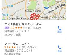 googleMAPに登録。あなたのお店を登録します GoogleMAPへ登録。スマホ集客をアップさせます。