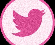 あなたの想いをTwitterで拡散します☆平均200RT前後はあります♪画像添付ありです。