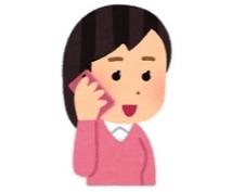 友達感覚でお話聞きます 会話練習や誰かと話したい夜にご利用下さい