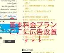 1ヶ月間、当ブログに広告【リンク】設置します 誰かに見てほしい方!6ヶ月でも2500円からの超破格です!