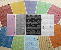 【全14色入り】2016年版ラッキーカラーカレンダー【プリンタが無いって人はコンビニで印刷してね♪】