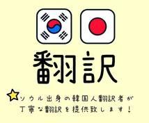 日本語↔韓国語翻訳します ソウル出身の韓国人が丁寧な翻訳をお約束致します!