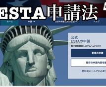 5分で出来る!ESTA申請方法サポートします アメリカやハワイに渡航されるあなたへ