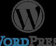 激安!! WordPressを構築します 激安でハイクオリティなWordPressの導入をしたい方へ