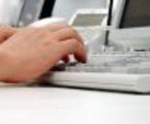 サイトの移行作業等コピーペーストお助け致します。
