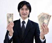 【期間限定】在宅で毎月50万円以上の収入が見込める副業ノウハウ!10分程度の作業を1日に数回行うだけ
