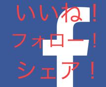 Facebookの記事拡散お手伝いします イベントやライブや企業などを拡散、集客をしたい方向きです!