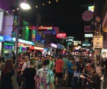 パタヤに行きたい方のご相談承りますます これからタイへ旅行に行く方必見の情報です!