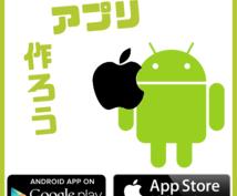 あなたのアイディアをオリジナルアプリ(アンドロイド・iphone)で提供します。