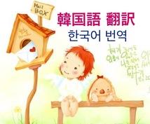 ネイティブによるスピーディな韓国語翻訳致します 600文字以内でしたら2~3時間以内に完成‼️