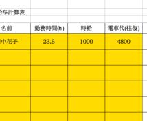 Excelのバイト給与計算表あげます Excelがわからない、バイトの給与を効率よく計算したい方に