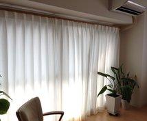 風水鑑定でカーテンコーディネートを提案します 新居に入る前に風水カーテンで住環境を整えておきましょう!