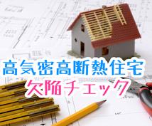 省エネ住宅の欠陥を事前にチェックします 高断熱高気密住宅における間取りの問題点をチェックします。