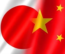 中国語(簡体字/繁体字)→日本語に翻訳します 用途に合わせた自然な翻訳!ビジネスの実績あり!