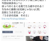 売上UP↑↑☆LINEスタンプ購入&拡散します☆宣伝UP↑↑