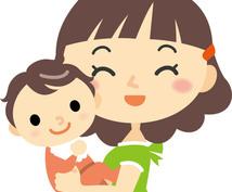 主婦業、子育てで忙しい方おススメの仕事教えます お金と気持ちにゆとりを!(^^)!