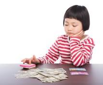 毎月の家計の支出の具体的な節約提案をいたします なかなか貯金ができない方、毎月の支出を少しでも減らしたい方へ