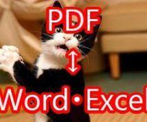 PDF⇔Word・Excel 変換します PDFファイルを修正・加筆・編集したい!そんなアナタのために