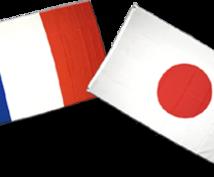 フランス語とフランスに関する情報を何でも答えます なんでも情報を探して、流暢な日本語で伝えます!