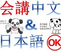 日本語のPOPやマニュアルを中国語に翻訳します 中華系のお客様やスタッフに必ず伝えたいメッセージがある時に✩