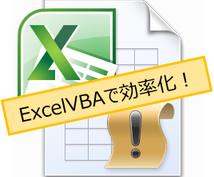 ExcelVBAによる業務効率化ツール作成します 仕事で培った提案力でみなさまの業務を改善します!