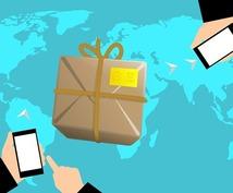 ebay輸出★プチコンサル 丁寧にサポートします ebay初心者向け。次のステップに進みたい方をサポート!
