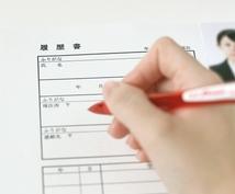 女性専門キャリアカウンセラーが応募書類添削します 履歴書・職務経歴書に不安を感じたら、まずはご相談ください!