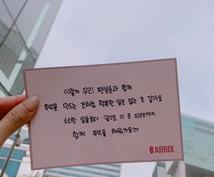 真心込めて日本語↔︎韓国語の翻訳します 韓国語専攻のK-POP大好き女子がお手伝いします!