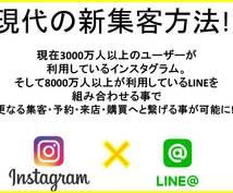 インスタ→LINE@の簡単集客方法をお教えします インスタ→LINE@の簡単集客方法マニュアルを格安で貴方に!