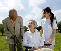 現在の介護サービスに対しての疑問を解決します 介護サービスのセカンドオピニオンです