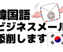 韓国語ビジネスメールを添削します