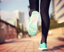 効果アリ!細く痩せるウォーキングを教えます 走っても歩いても、思ったより痩せない。。。そんなあなたへ。
