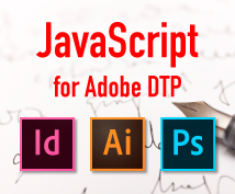 Adobe系JavaScriptの制作します InDesign、Illustrator、Photoshop