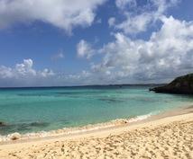 沖縄の離島に行きたい方におすすめします あなたの要望に合った最高の「沖縄の離島」お教えします!