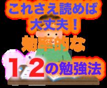 脱非効率!あなたの勉強の常識変わります たった12の勉強法を知って塾代を節約しませんか?