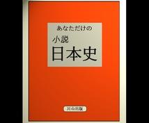 2系統 「あなただけの日本史」教科書を作成します あなたのルーツを日本史に!~1000年の物語~ 父母2系統