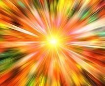 開運します ビッグバン天地創造エネルギー。開運、引き寄せ
