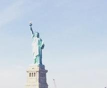 アメリカ留学のビザ申請アドバイスします 自分の力でビザ申請したい方にオススメ