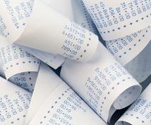 実務13年以上開業税理士が『記帳代行』いたします ◆◇税理士=『安心』をご提供致します◇◆