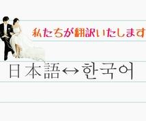 日韓ペアがあなたのご依頼翻訳します 韓国語⇄日本語翻訳致します! ファンレター,HP